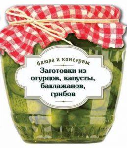 Овощные заготовки как подарок