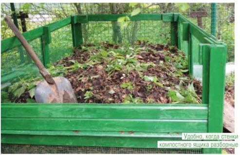 приготовление компоста в домашних условиях