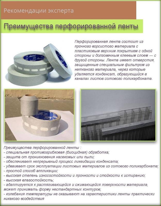 Перфорированная лента для сотового поликарбоната преимущества