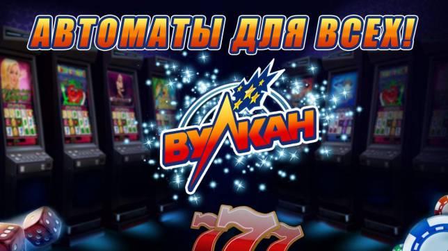Отдыхаем на даче: онлайн автоматы от казино Вулкан